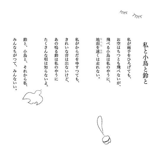 金子みすゞ全集「私と小鳥と鈴と」 金子みすゞ全集(JULA出版局) 金子みすゞ歌の小径web散歩